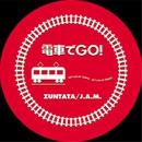 電車でGO! / サイド・バイ・サイド2/ZUNTATA