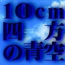 ZUNTATA RARE SELECTION Vol.2 10cm四方の青空/ZUNTATA