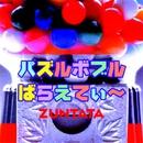 パズルボブル ばらえてぃ~/ZUNTATA
