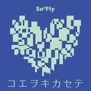 コエヲキカセテ/So' Fly