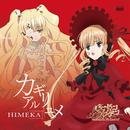 カギリアルユメ (PS3/PS Vitaソフト『ローゼンメイデン ヴェヘゼルン ジー ヴェルト アップ』エンディングテーマ)/HIMEKA