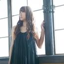 桜の轍/吉岡亜衣加