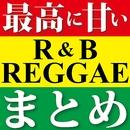最高に甘いR&B REGGAEまとめ/Lovers Reggae Project