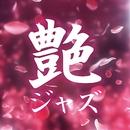 艶ジャズ/大人 Music Project