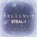 やさしくしないで Remastered ver./STEAL-I