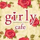 girly cafe~愛され女子のリラックスタイム~/sweet girly project