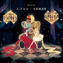 エゴママ / 恋距離遠愛/DECO*27