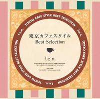 東京カフェスタイル・ベスト・セレクション