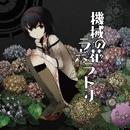 機械の花ラボラトリ/kous