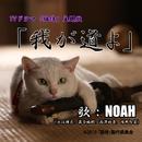 我が道よ/NOAH