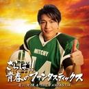 さらば!!青春のファンタスティックス/及川光博&THE FANTASTIX
