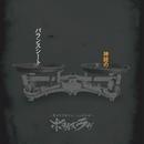 神経のバランスシート/ボヲイズラヴ