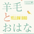YELLOW BIRD/羊毛とおはな