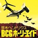 BCG ホーリーエイド ~ヘンドリクスがやって来たヤーヤーヤー!!!~/笹木ヘンドリクス