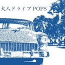 大人ドライブPOPS/大人 Music Project