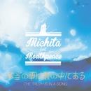 本当の事は歌の中にある featuring MOUTHPEACE/MICHITA