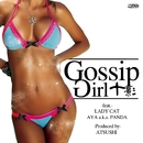 Gossip Girl feat. LADY CAT , AYA a.k.a PANDA/十影