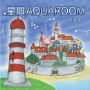 星屑AQUAROOM/poolproof