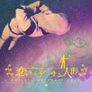 「恋するデッサン人形」ソングブック/sasakure.UK