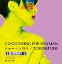 シャーマン狩り -Go Gunning For Shaman-/小田朋美