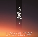 寄添歌-よりそいうた-/LAWBLOW
