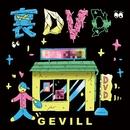 裏DVD/GEVILL