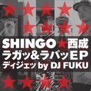 ラガッ&ラパッ EP/SHINGO★西成