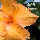南の風/麻乃-asano-