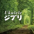 Ukulele ジブリ/Ukulele Ghibli Project