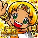 クレアの秘宝伝 ~はじまりの扉と太陽の石~/Daito Music