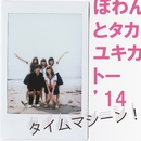 タイムマシーン!/ぽわんとタカユキカトー'14