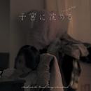 「子宮に沈める」イメージ・サウンドトラック/田中マコト