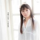 追憶の糸車(『神様と運命覚醒のクロステーゼ』エンディングテーマ)/今井麻美
