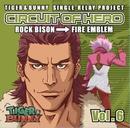 TVアニメ『TIGER & BUNNY』シングル -SINGLE RELAY PROJECT-「CIRCUIT OF HERO」Vol.6/ロックバイソン(CV.楠 大典)、ファイヤーエンブレム(CV.津田健次郎)