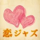 恋ジャズ/sweet girly project