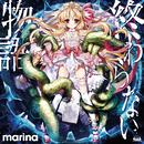 終わらない物語/Promise(PCゲーム「迷える2人とセカイのすべて」OP/EDテーマ)/marina