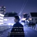 グリーン - Instrumentals/Utatane/Nayuta