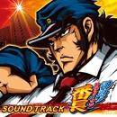 押忍!サラリーマン番長 サウンドトラック/Daito Music