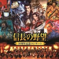 信長の野望 30周年記念コンサート