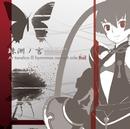 珠洲ノ宮~SUZUNO=MIYA~Ar tonelico3 Hymmnos Concert side.紅/霜月はるか、井上あずみ、片霧烈火、みとせのりこ、あう(ぐしゃ人間)、柚楽弥衣、東川遙