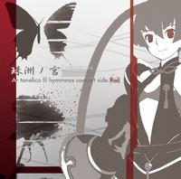 珠洲ノ宮~SUZUNO=MIYA~Ar tonelico3 Hymmnos Concert side.紅
