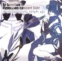 星詠~ホシヨミ~Ar tonelico Hymmnos Concert side.蒼