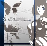 咲夜琉命~SAKIYA=RUMEI~Ar tonelico3 Hymmnos Concert side.蒼