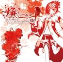 焔~ホムラ~Ar tonelico2 Hymmnos Concert side.紅/霜月はるか、みとせのりこ、志方あきこ