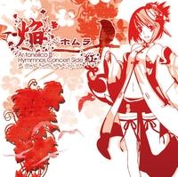 焔~ホムラ~Ar tonelico2 Hymmnos Concert side.紅