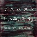 いや、叶う prod by Yuto.com/アスベスト