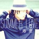 SUMMER LOVE/寿君