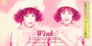 追憶のヒロイン / イマージュな関係/Wink