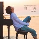 向日葵/TACT(ハイレゾ音源)/西郷葉介