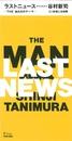 ラストニュース-THE MANのテーマ-/谷村新司